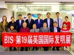 中国代表团荣获第19届英国伦敦国际发明展最高奖