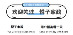南昌悦子家政服务中心2020年公司简介母婴护理服务及培训招生