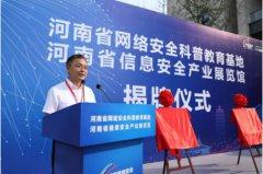 河南网络安全科普基地揭牌启动,金水区网络安全系列活动隆重推出