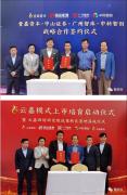 广东产业创新智库与陆加壹集团签署上市培育合作协议