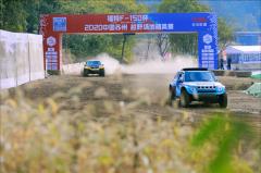 福特F-150杯 2020中国苏州.越野场地精英赛圆满落幕