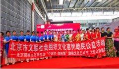 """第五届""""中国梦・旗袍情""""旗袍文化 艺术节大型公益展演活动成功"""