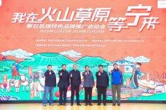 察右后旗消费扶贫产品展暨特色品牌推广会在南京举办