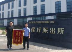 连云港:徐圩警方破获上亿金融大案