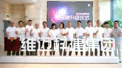 维迈科建集团品牌升级仪式隆重举行