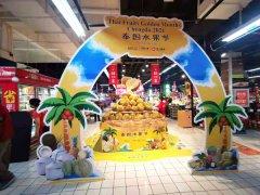 萨瓦迪卡~成都泰国水果节来袭,舌尖旅行泰美味!