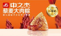 端午节送礼网红来了!中之杰黄金黎麦肉粽,送礼倍有面