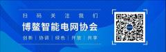博鳌智能电网协会关于发展会员的通知